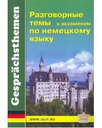 Разговорные темы к экзаменам по немецкому языку