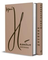 Дневник (количество томов: 2)