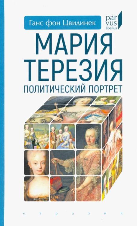 Мария Терезия. Политический портрет