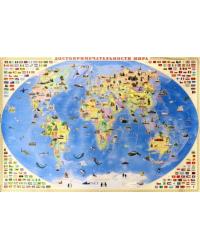 """Карта мира настенная """"Достопримечательности"""", 101х69 см (ламинированная в тубусе)"""