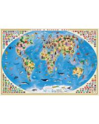 """Карта мира настенная """"Страны и народы мира"""", 101х69 см (ламинированная в тубусе)"""