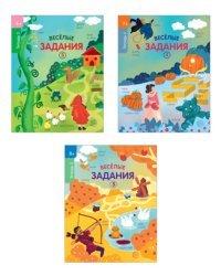 Комплект тетрадей. Веселые задания. Для детей 6-8 лет (количество томов: 3)