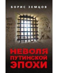 Неволя путинской эпохи