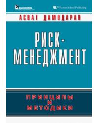 Риск-менеджмент. Принципы и методики
