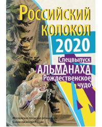 Российский колокол. Рождественское чудо. Спецвыпуск альманаха, 2020