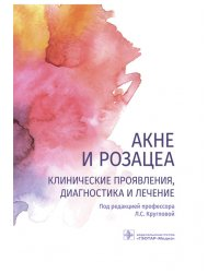 Акне и розацеа. Клинические проявления, диагностика и лечение