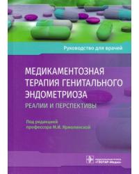 Медикаментозная терапия генитального эндометриоза. Реалии и перспективы