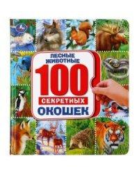 Лесные животные. Энциклопедия