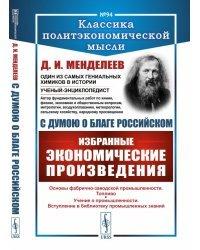С думою о благе российском. Избранные экономические произведения. Выпуск №94