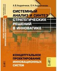 Системный анализ и синтез стратегических решений в инноватике. Концептуальное проектирование инновационных систем. Книга 4