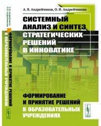 Системный анализ и синтез стратегических решений в инноватике. Формирование и принятие решений в образовательных учреждениях. Книга 5