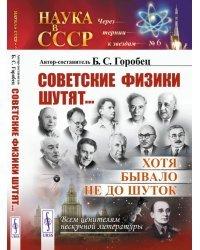Советские физики шутят... Хотя бывало не до шуток. Выпуск №6