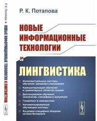 Новые информационные технологии и лингвистика
