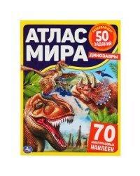 Динозавры. Атлас мира