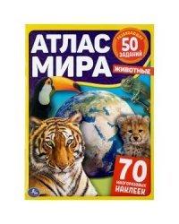 Животные. Атлас мира