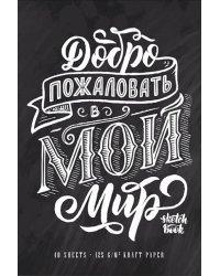"""Скетчбук """"Мой мир"""", А4, 40 листов"""