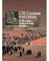 С.М. Соловьев и его эпоха: К 200-летию со дня рождения историка
