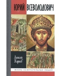 Великий князь Юрий Всеволодович