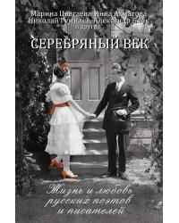 Серебряный век. Жизнь и любовь русских поэтов и писателей
