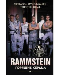 Rammstein. Горящие сердца