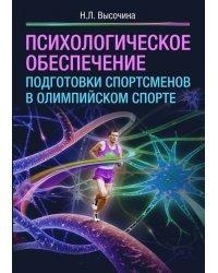 Психологическое обеспечение подготовки спортсменов в олимпийском спорте