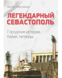 Легендарный Севастополь.Городские истории, байки, легенды