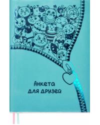 """Анкета для друзей """"Бирюзовая"""", А5, 80 листов"""