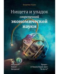 Нищета и упадок современной экономической науки