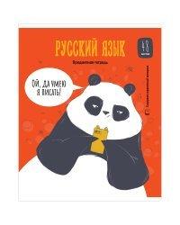 """Тетрадь """"Clever Panda. Русский язык"""", А5, 48 листов, линия"""
