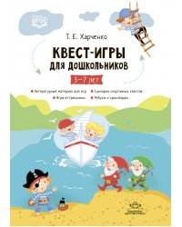 Квест-игры для дошкольников. Сценарии КВЕСТ-ИГР для детей младшего и среднего дошкольного возраста. 3-7лет. ФГОС