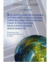 Каталогизация продукции, научно-исследовательских (опытно-конструкторских) работ и результатов интеллектуальной деятельности. Теоретические и технологические основы
