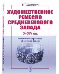 Художественное ремесло средневекового Запада (X—XIV вв.). По материалам раскопок в Восточной Европе