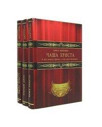 Евангелия в свете учения Шамбалы (комплект из 3 книг) (количество томов: 3)