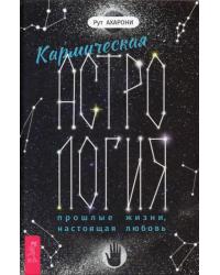Кармическая астрология: прошлые жизни, настоящая любовь