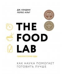 The Food Lab. Лаборатория еды