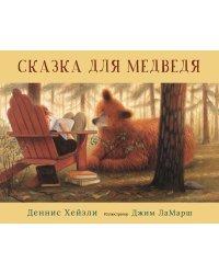Сказка для медведя
