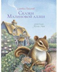 Сказки Малиновой аллеи