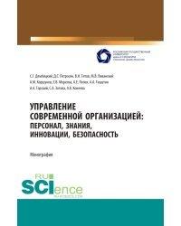 Управление современной организацией : персонал, знания, инновации, безопасность. Монография