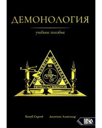 Демонология. Учебное пособие