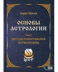 Основы астрологии. Том 7: Методы развертывания космограммы