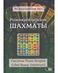 Розенкрейцерские шахматы. Система Розы Ветров (Liber Rosae Ventorum)