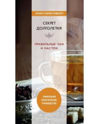 Секрет долголетия. Правильные чаи и настои