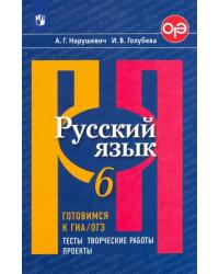 Русский язык. Готовимся к ОГЭ. Тесты, творческие работы, проекты. 6 класс