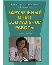 Зарубежный опыт социальной работы. Учебное пособие