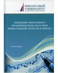 Концепция эффективного предпринимательства в сфере новых решений, проектов и гипотез