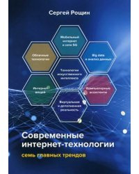 Современные интернет-технологии. Семь главных трендов