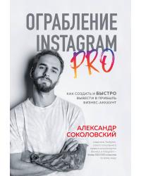 Ограбление Instagram PRO. Как создать и быстро вывести в прибыль бизнес-аккаунт