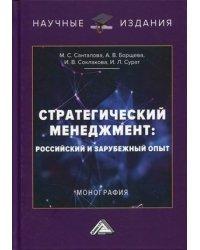 Стратегический менеджмент: российский и зарубежный опыт. Монография