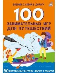 Асборн - карточки. 100 занимательных игр для путешествий