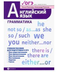 Английский язык. Грамматика. Учебное пособие для ОГЭ